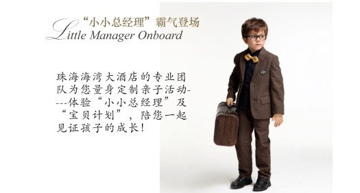 Little Manager Onboard